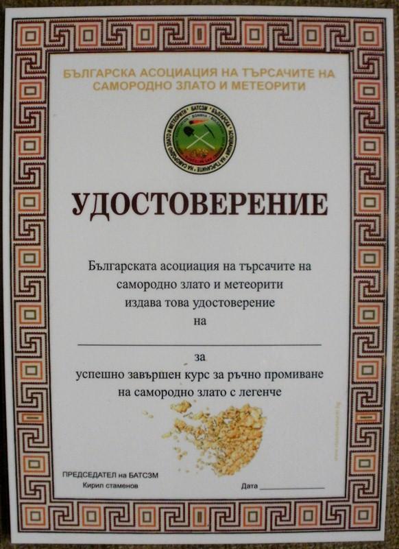 Сбирка + курсове на БАТСЗМ-хижа Каваклийка – 10.10.2020 Pb010020