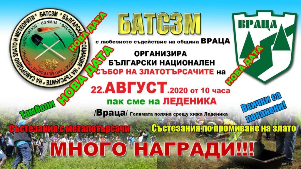 Национален събор на БАТСЗМ 22.08.2020 гр. Враца-Леденика Viber_10