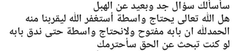 السلام عليكم سؤال لاصحاب المهدي - صفحة 3 Eeeoee11