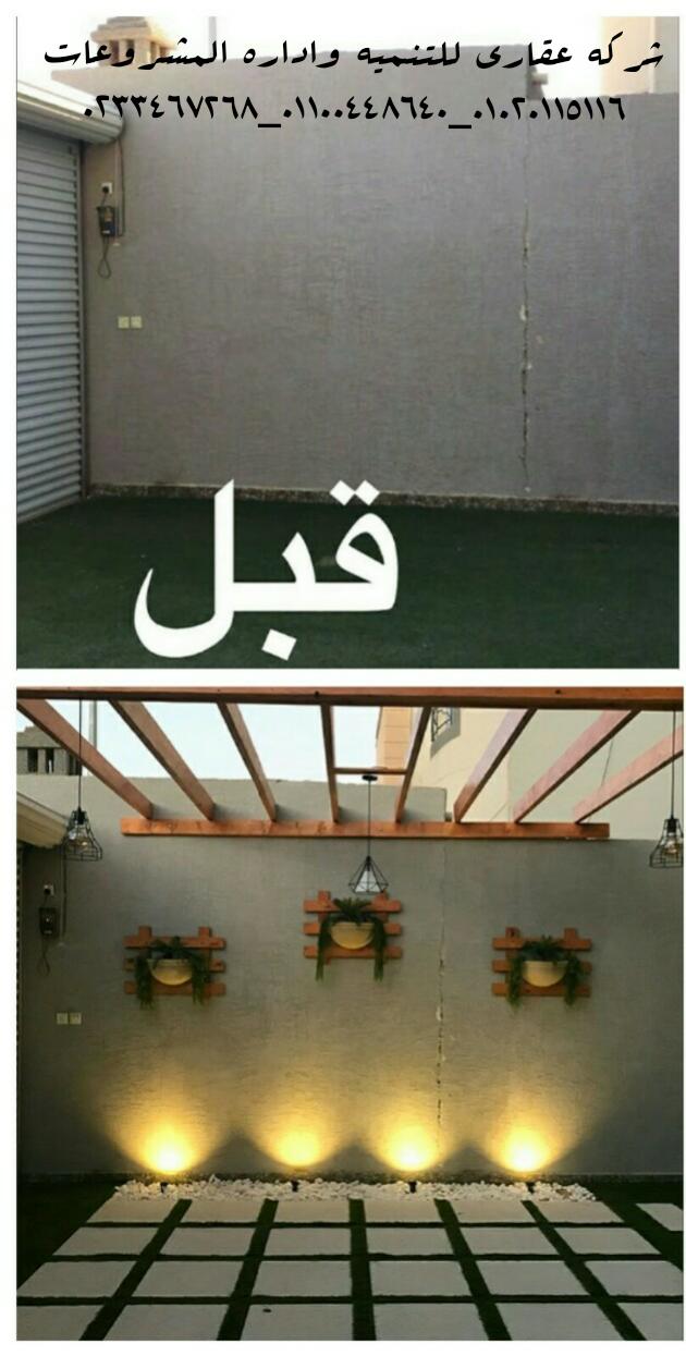 شركة تشطيب منازل عقاري للتنميه واداره المشروعات 01020115116 Img_2033