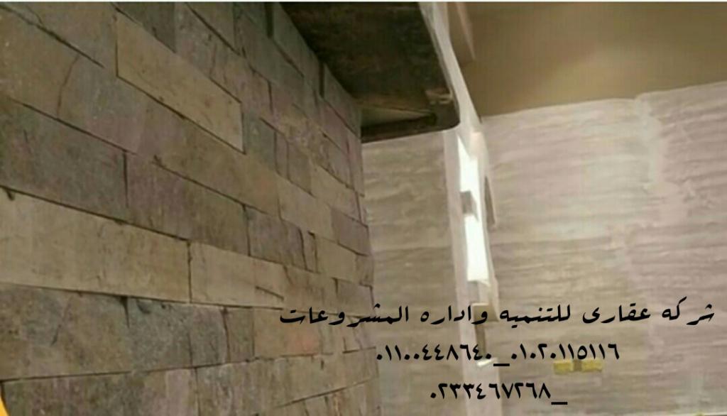 افضل شركة تشطيب فى الشيخ زايد ( شركة عقاري 01020115116 ) Img_2036