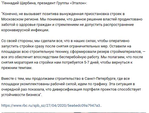 Эталон - один из 5 российских публичных застройщиков - Страница 2 E10