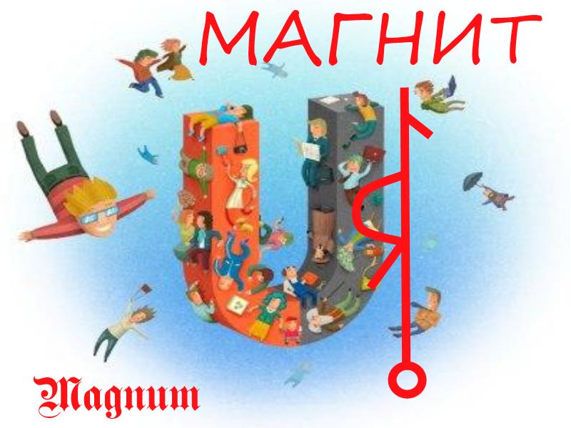 """Став """" МАГНИТ"""" от MAGNUM A10"""