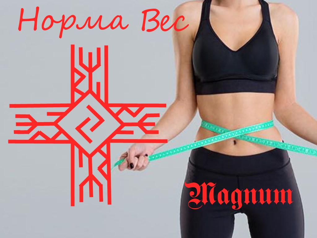 """Став """" Норма Вес """" автор Magnum A_na10"""