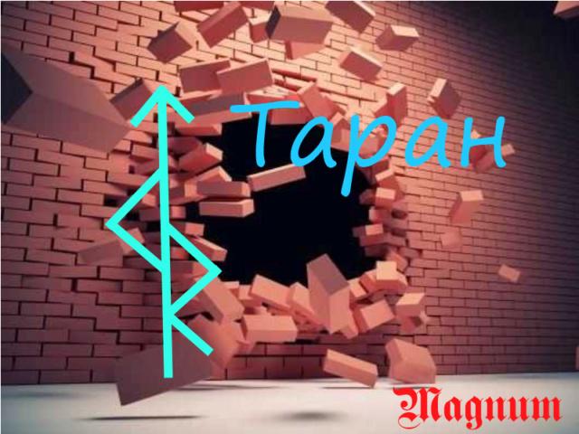 """Став """" ТАРАН """" автор Magnum Ea10"""
