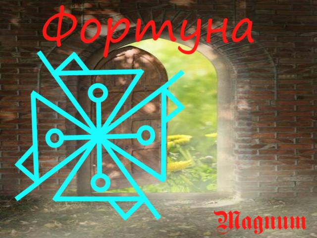 """Став"""" Фортуна """" автор Magnum Iaaa10"""