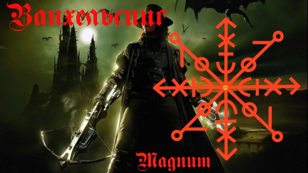 """Став """" Ванхельсинг"""" от MAGNUM Vanhel10"""
