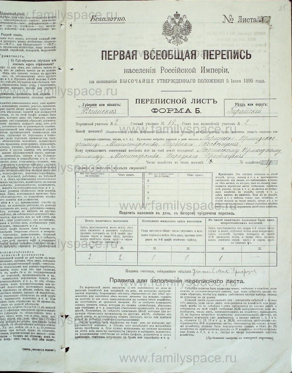 Различные выписки, содержащие информацию об уроженцах и жителях с. Полянки Stol110