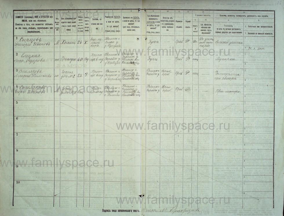 Различные выписки, содержащие информацию об уроженцах и жителях с. Полянки Stol210