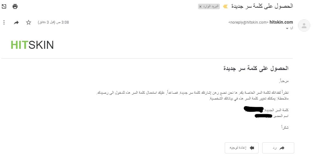 مشكلة في تسجيل الدخول لموقع hitskin Email10