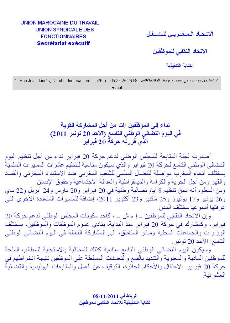 Les Fonctionnaires de l'UMT appellent à manifester le 20 Umt_ar10