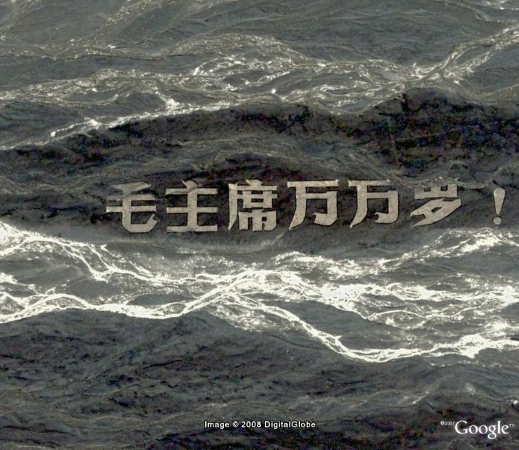 A la recherche de textes et idéogrammes chinois géants avec Google Earth - Page 2 Mao10