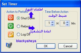 برنامج Chrono Shutdow 10