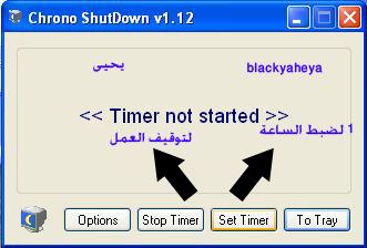 برنامج Chrono Shutdow Sans-t10