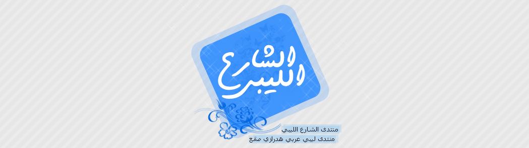 منتدى الشارع الليبي