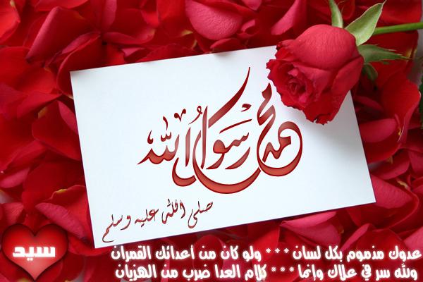 سجل حضورك اليومي بذكر الله والصلاة على النبي (ص) - صفحة 5 C4b59e10