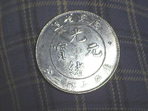 China, 1 dólar, 1890 - 1908 S5030911