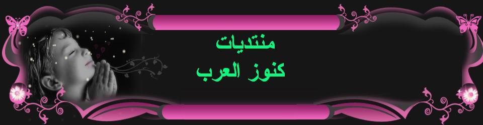منتدى كنوز العرب .....منتدى شامل لكل ماتتمناه من جديد وقديم