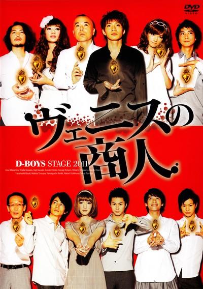 [D-stage] D-Boys Stage 2011 - Le marchand de Venise Le_mar13