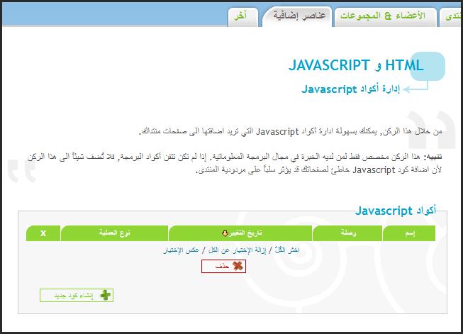 طريقة اضافة اكواد JavaScript و jQuery الى أحلى منتدى 04-07-11