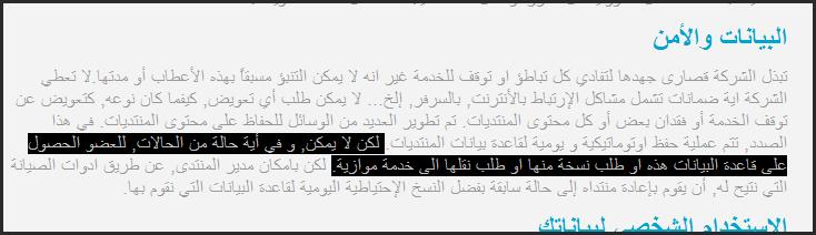 هام جدا :: ملكية قاعدة البيانات و تحويل منتديات Ahlamontada على استضافة خاصة. 11-07-10