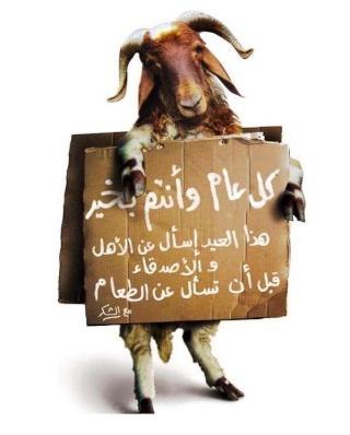 قالمة نت تتقدم بخالص التهانى للأمة الإسلامية بمناسبة حلول عيد الأضحى 12311