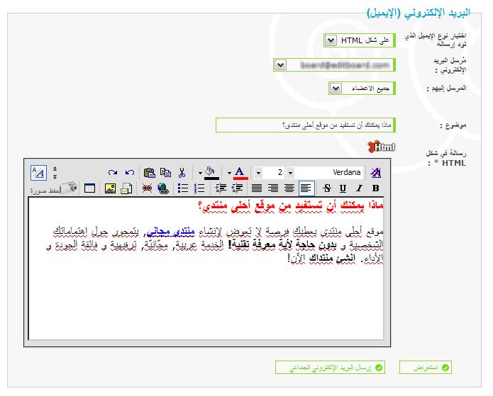تجديد نظام البريد الإلكتروني الجماعي لأحلى المنتديات 16-05-12