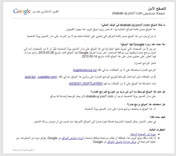 (تحذير: إن زيارة هذا الموقع قد تلحق الضرر بالكمبيوتر!) - سبب ظهور التنبيه و كيفية معالجة المشكل. 29-05-12