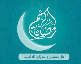 •¦[♥تهنئه  بمناسبة دخول شهر رمضان المبارك كل عام وانتم بخير♥]¦• Ramada10