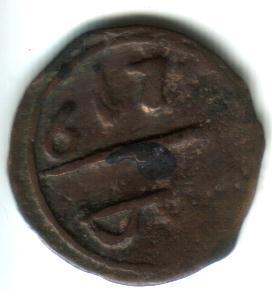 Mazuma o Felús marroquí de 1279 H. (1862 d.C) Save0029