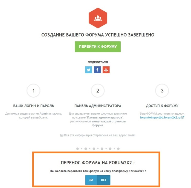 Как импортировать ваш форум на Forum2x2 Aau_2013