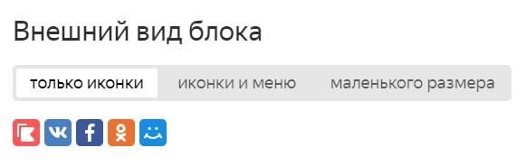 """Блок """"Поделиться"""" от Яндекса Aau_2016"""