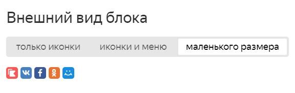 """Блок """"Поделиться"""" от Яндекса Aau_2018"""