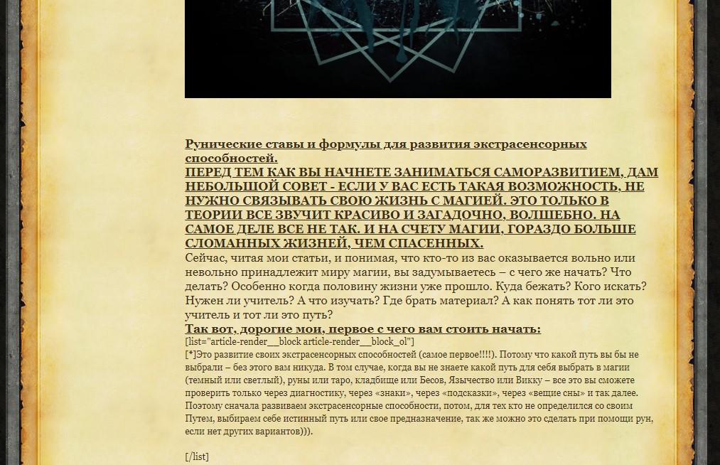 Текст форума съехал за рамки самого форума E_ua_211
