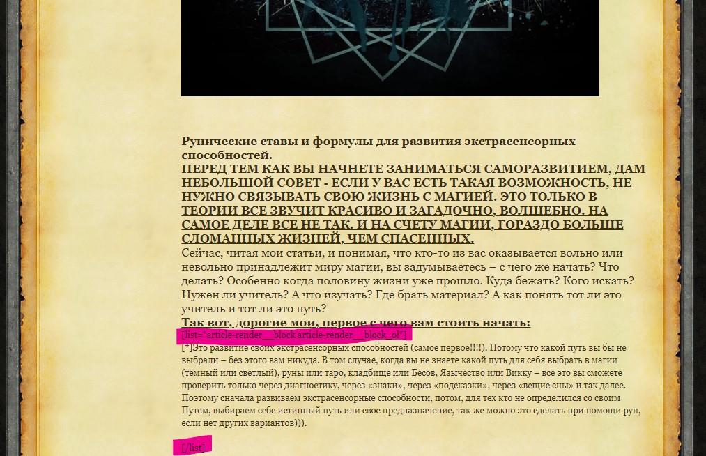 Текст форума съехал за рамки самого форума E_ua_212