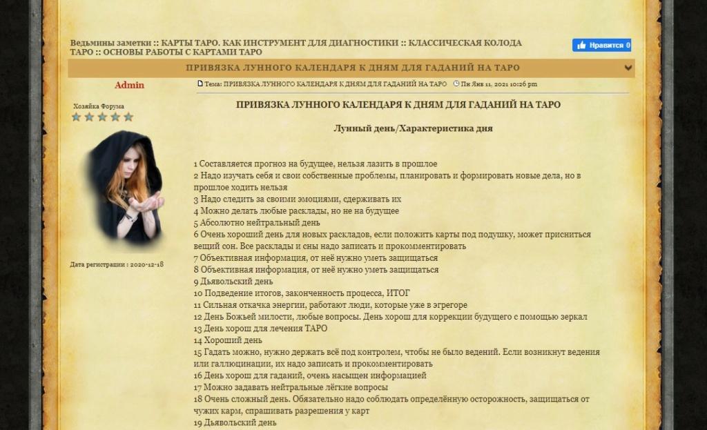 Текст форума съехал за рамки самого форума E_ua_214