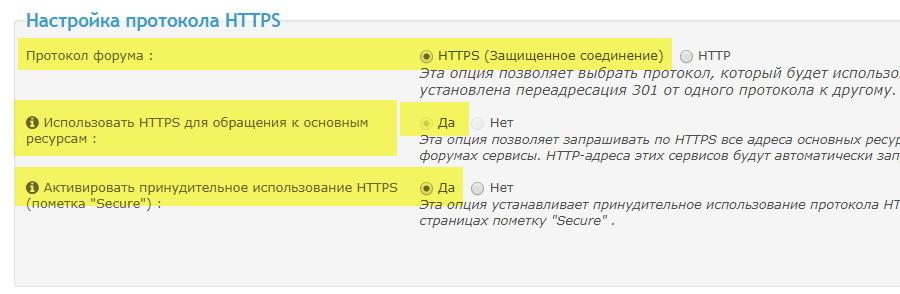 Форум не доступен по HTTPS.  Image_23