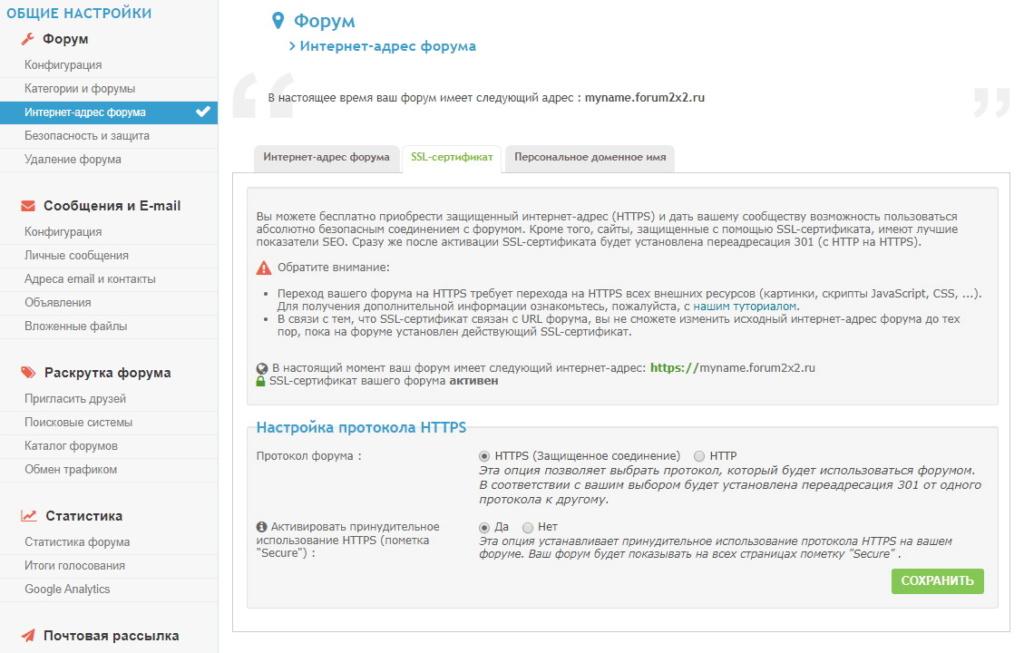 SSL сертификат: Руководство для успешного перехода на HTTPS Image_38