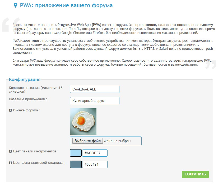Что такое PWA-приложение форума? Image_40