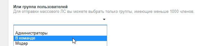 """Массовое ЛС стало недоступным для отправки группе """"Пользователи"""" Image_55"""