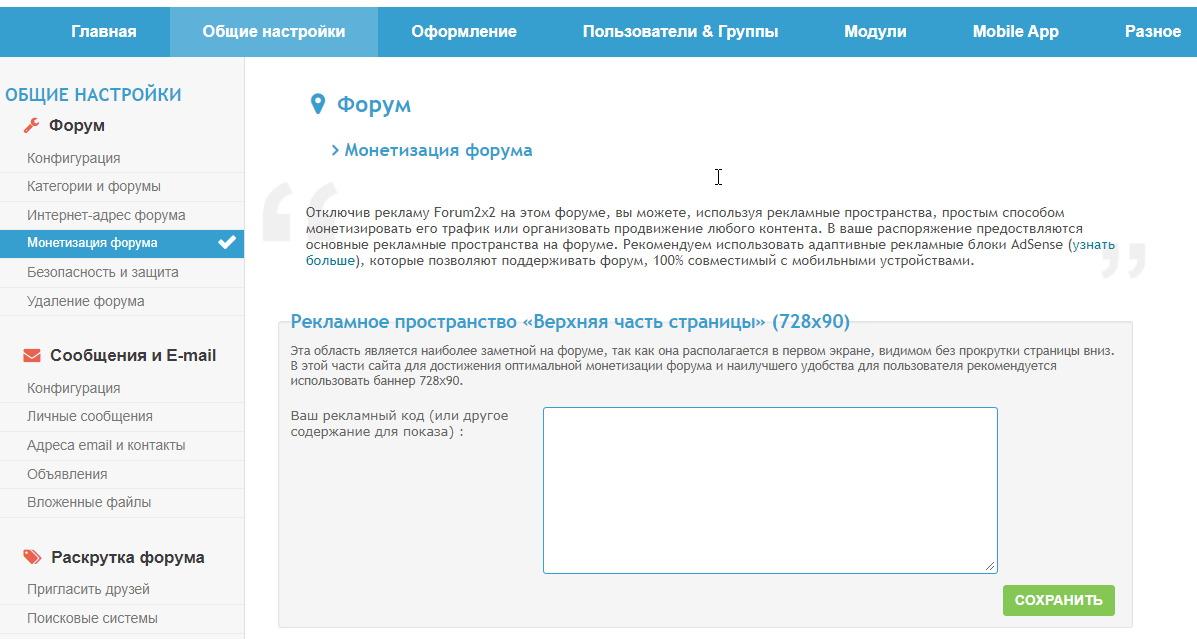 Монетизация вашего форума Image_58