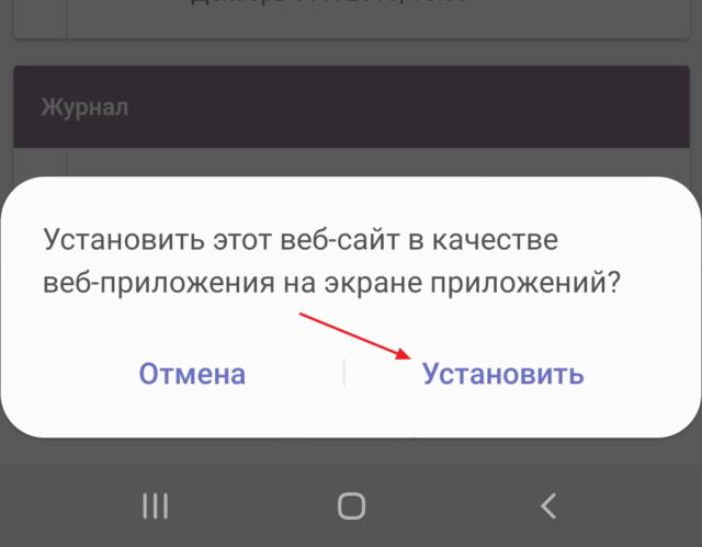 Что такое PWA-приложение форума? Screen11