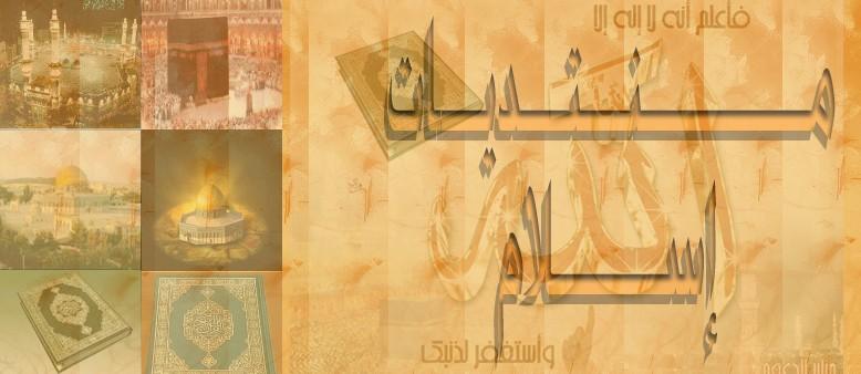 منتديات اسلام