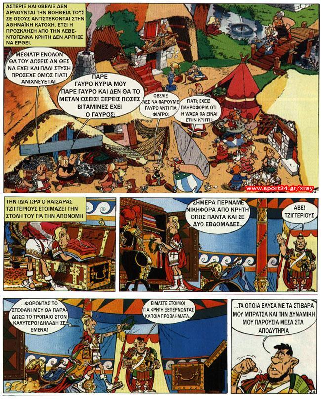 Ο Αστερίξ και οι Κρητικοί Img210