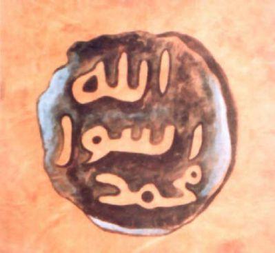العلم يشهد أن محمدا رسول الله Normal10