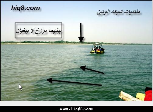 مرج البحرين يلتقيان Xx12