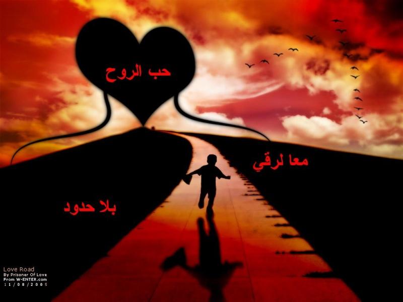 حب الروح