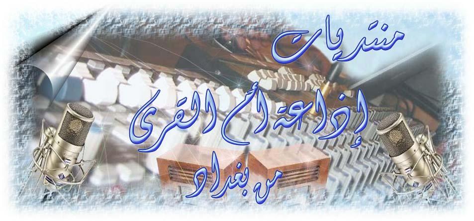منتدى إذاعة أم القرى من بغداد