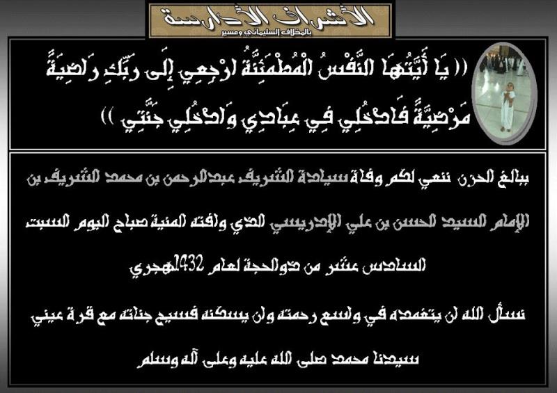 وفاة السيد الشريف عبدالرحمن بن محمدالشريف الإدريسي Abdulr10