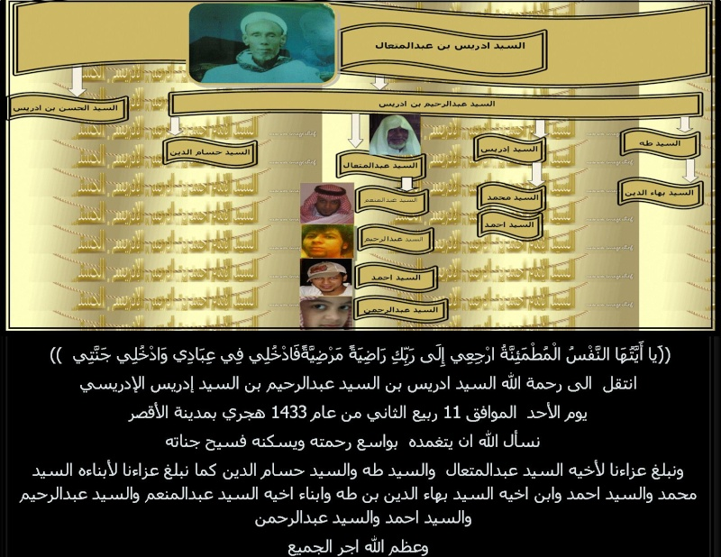 وفاة السيد إدريس بن السيد عبدالرحيم بن ادريس الإدريسي Syed_i10